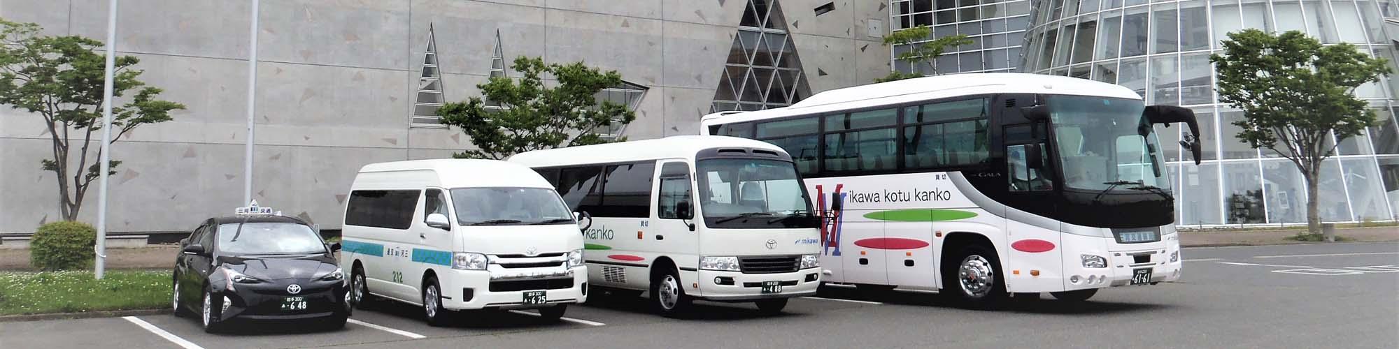 三河交通観光ホームページメイン画像
